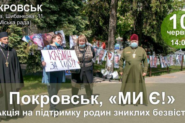 Покровськ, МИ Є 01