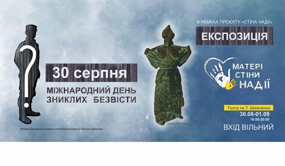 В Днепре пройдет выставка-экспозиция ко Всемирному дню пропавших без вести